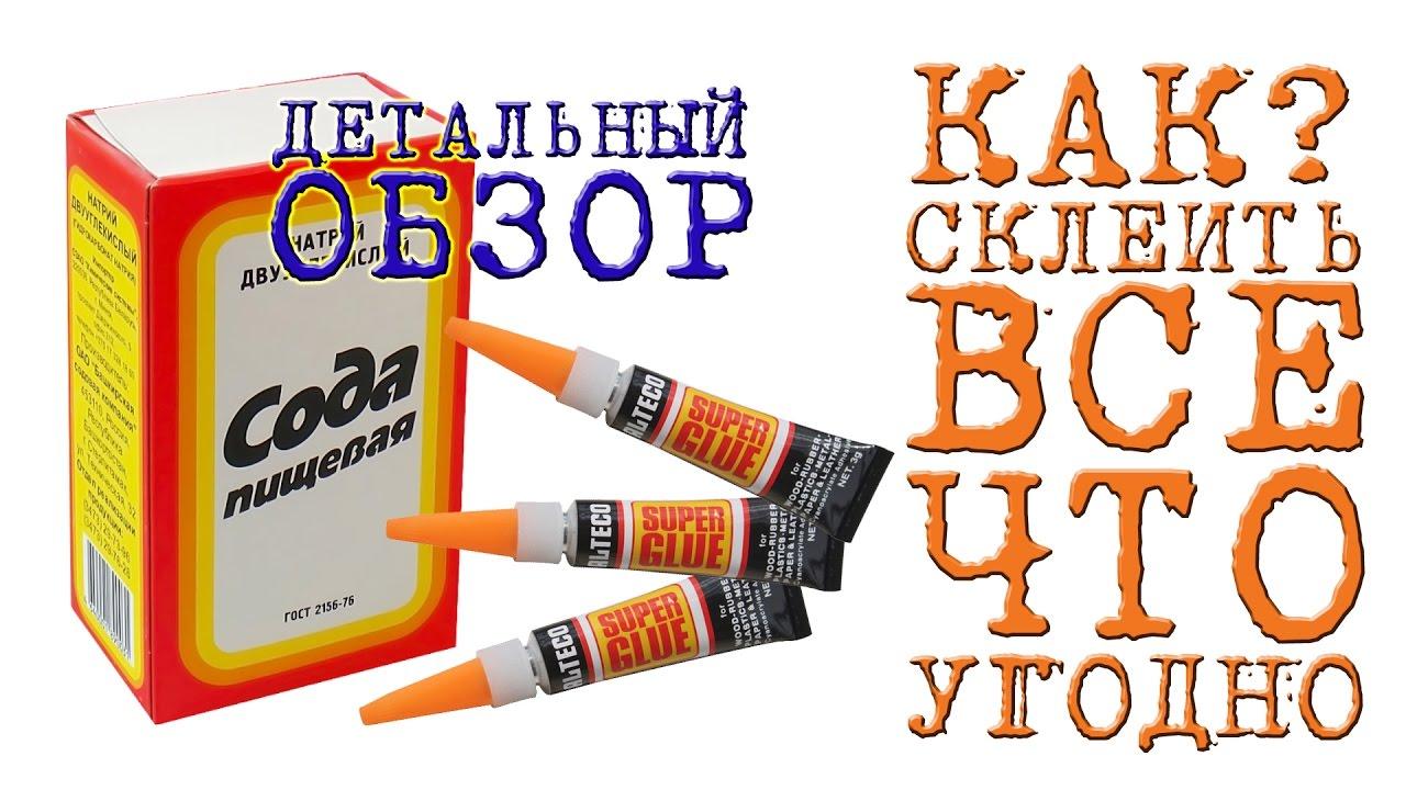 Супер клей универсальный циакрилан е (2г), блистер купить в 070. Com. Ua. Цена: 17 грн. Доставка по украине: киев, харьков, одесса, днепр. ☎ (056).