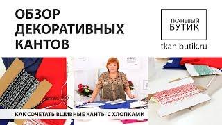 TKANIBUTIK.RU Обзор декоративных кантов. Как сочетать вшивные канты с хлопками?