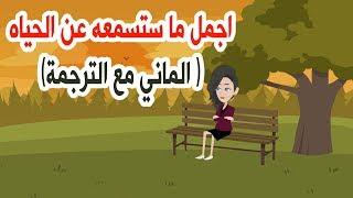 اجمل ما ستسمعه عن الحياه _ الماني مع الترجمة