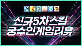4번째 신규 5차스킬 인게임 리뷰! 『궁수』 [이스터 메이플스토리]