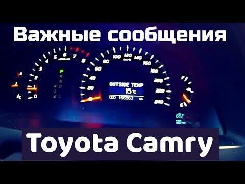 Toyota Camry 40. Важные оповещения приборной панели о которых не все знают