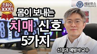 [PEOPLE in 세브란스] 몸이 보내는 치매 신호 다섯 가지~