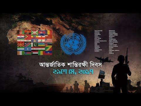 United Nations Peacekeeper's Day 2017 (Bangla)_27 Min