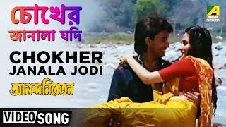 Chokher Janala Jodi | Ananda Niketan | Bengali Movie  Song | Amit Kumar, Asha Bhosle