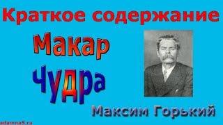 "Краткое содержание ""Макар Чудра"", Горький"