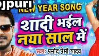 Sabse hit gana Pramod Premi Happy New Year 2019 song