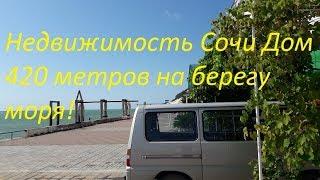 Недвижимость Сочи Дом 420 метров у самого моря!