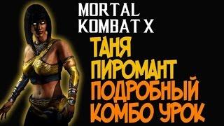 Mortal Kombat X - Таня Пиромант Подробный Комбо Урок