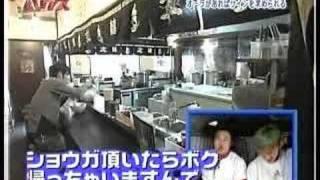 山本博オーラ徹底検証 ラーメン屋後編.