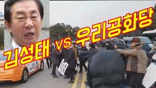 김성태, 우공당 지지자들에게 봉변 당하다. [온양TV제…
