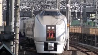 【鉄道PV】世界中の誰よりきっと -651系スーパーひたち号30周年PV-