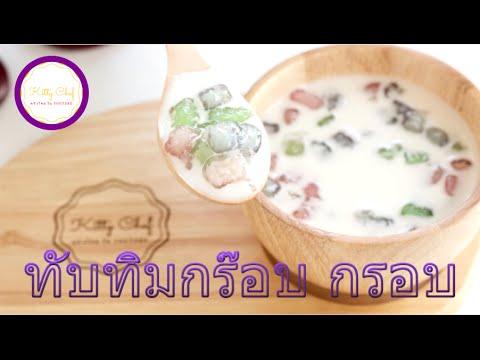 ทับทิมกรอบ สูตรขนมหวานไทย  สีหวานเว่อร์