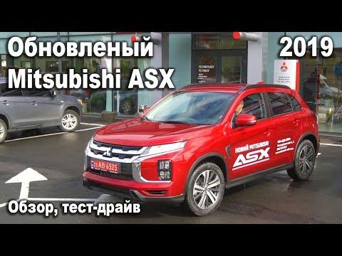 Обновленный Mitsubishi ASX, обзор, тест-драйв