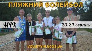 Пляжний волейбол.  МІХ (23-24 серпня)