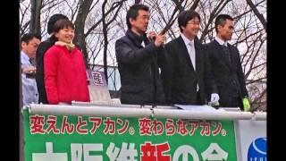 2016年1月25日 片山一歩後援会「新春の集い」 DVD報告「激動のこの1年を...