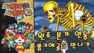 요괴워치2 원조 본가 신정보 & 공략 - 원조 본가 연동 뽑기해골G 만나기 [부스팅TV] (3DS / Yo-kai Watch 2)
