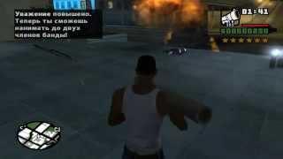 Чит коды GTA: San Andreas