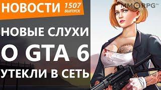 Новые слухи о GTA 6 утекли в сеть. Новости
