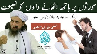 Apni Biwi Par Hath Uthane Wale Lazmi Sune   Aham Bayan   Mufti Tariq Masood Sahab   Islamic Views  