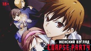 [18+] Corpse Party с 7Tiphs - #6 [Крыша едет - гвозди гнутся](, 2013-07-18T17:22:30.000Z)