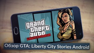 GTA: Liberty City Stories | Обзор Android игр от ROGA HD