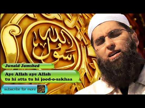 Aye Allah tu hi atta - Urdu Audio Naat with Lyrics - Junaid Jamshed
