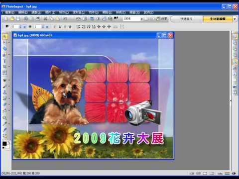 PhotoImpact X3_5-4 擷取物件去背技巧 - YouTube