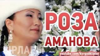 Роза Аманова Мен сени сагынгым келет