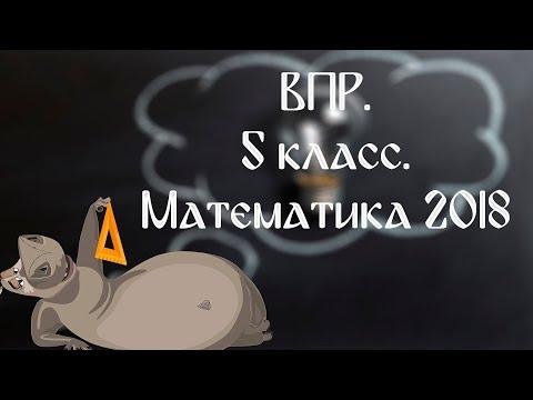 Готовимся к ВПР. Математика. 5 класс. 2018. №1.