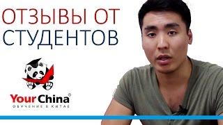 Отзывы студента - обучение в Китае - yourchina.kz