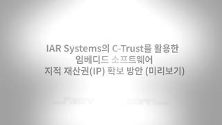 IAR Systems의…