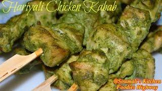 How to prepare Hariyali  Chicken Kabab   Green Chicken Kabab   Indian Popular Non Veg Starter Recipe