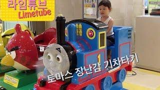 토마스와 친구들 장난감 기차 타기 Thomas and Friends Train Ride おもちゃ Томас โทมัส ของเล่น 라임튜브