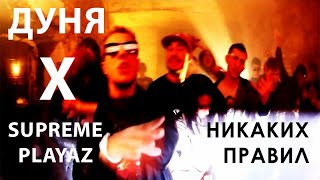 Дуня и Supreme Playaz - Никаких Правил