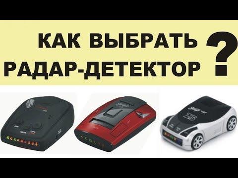 Как выбрать радар детектор для автомобиля? Цена, полезность и надежность устройства