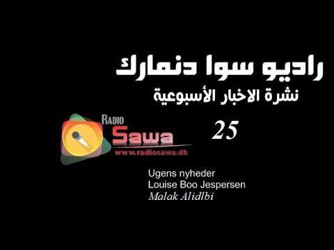 نشرة الأخبار الأسبوعية - 25 Radio Sawa Danmark