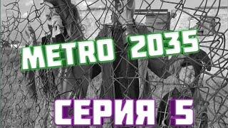 """Сериал породия на метро 2033(метро 2035""""на поверхности"""") переполох во вселенной (смотреть до конца)"""