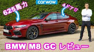 【詳細レビュー!】BMW M8 コンペティション グランクーペ
