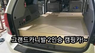용인서민캠핑카 그랜드카니발 2인승캠핑카!~