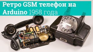 ретро GSM телефон на Arduino 1958 года, с дисковым номеронабирателем