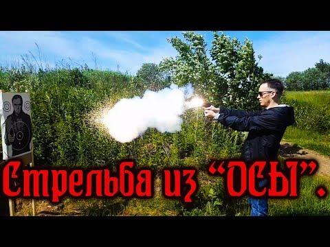 Стрельба из ОСЫ различными боеприпасами.