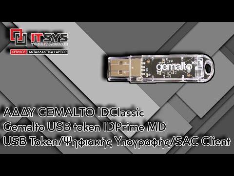 ΑΔΔΥ GEMALTO IDClassic 340 - Gemalto USB token IDPrime MD840 USB