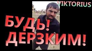 VIKTORIUS БУДЬ ДЕРЗКИМ MMV 4