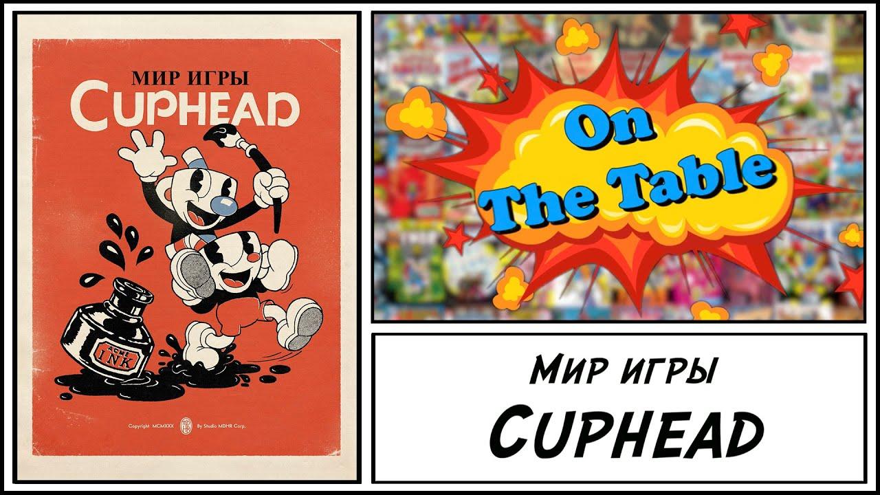 Мир игры Cuphead (The Art of Cuphead) | 4K