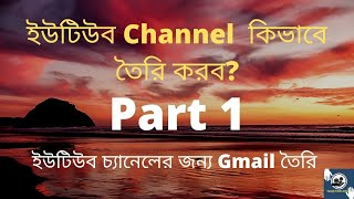 How To Create A Youtube Channel 2020 bangla tutorial l  Create A Gmail For Youtube Channel l part 1