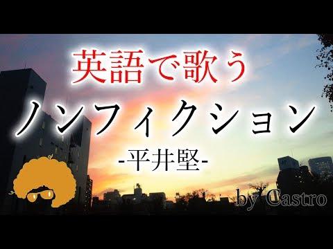 【JPOP In English】NonFiction - Ken Hirai (TV Drama: Chiisana Kyojin / Cover by Castro aka Norr)