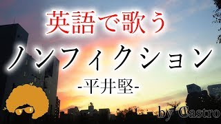 今回は平井堅さんの「ノンフィクション」を英語フルバージョンで歌って...