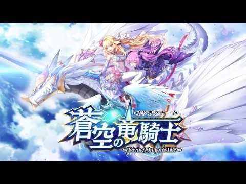 【白猫プロジェクト】蒼空の竜騎士(ドラグナー) ~Divine Dragon's Tale~ PV