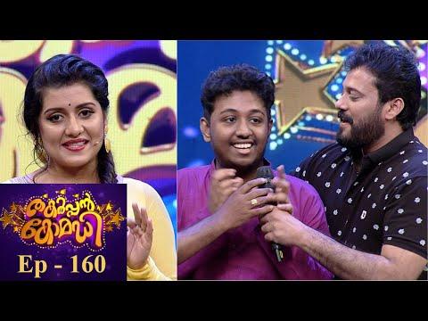 Mazhavil Manorama Thakarppan Comedy Episode 160