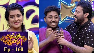 Thakarppan Comedy I EP 160 - Fun-filled moments with